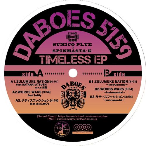 画像1: DABOES 5159 (SUMICO PLUE x SPINMASTA-K) / TIMELESS EP [▲200枚限定▲熊本レジェンド・まむしMC's / サティスファクション収録!]