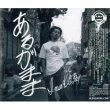 画像2: I MAN K.O.BAY / あるがまま (全9曲) [▲国内定価▲神戸からアイマン、ケーオーベイの傑作!] (2)