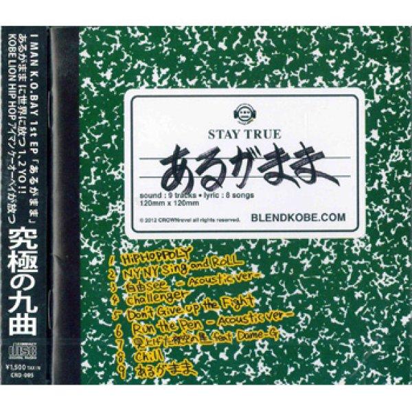 画像1: I MAN K.O.BAY / あるがまま (全9曲) [▲国内定価▲神戸からアイマン、ケーオーベイの傑作!] (1)