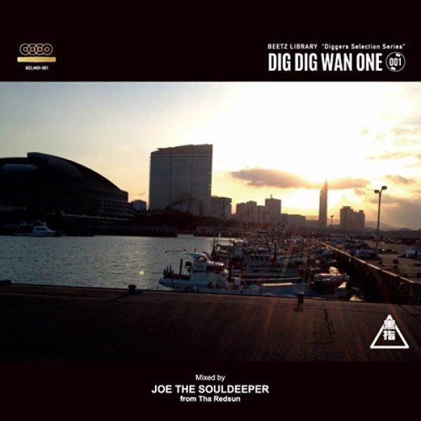 """画像1: JOE THE SOUL DEEPER / DIG DIG WAN ONE"""" Vol.1【限定生産】前作も即完売!大人気!待望のブランニュー和モノMIX! (1)"""