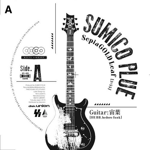 画像1: SUMICO PLUE / SEPIAGOLD LEAF (全2曲) [▲限定盤(7inc)▲前作「HAKATA JAZZFUNK」に続く45's Killer!]